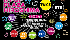 【期間限定ショップ】K-POP PLAZA HIROSHIMA POP UP STORE