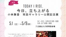 小林 舞香 常設ギャラリー公開記念展を開催!