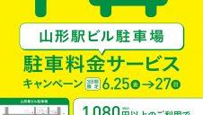 「山形駅ビル駐車場」限定!駐車料金サービスキャンペーン