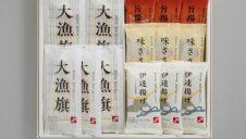 鐘崎の送料込み特別価格商品