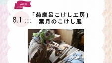 「菊摩呂こけし工房」~葉月のこけし展~