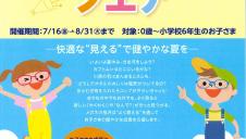 夏休み応援!キッズメガネフェア