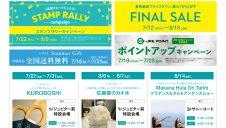 7月22日(木・祝)~8月15日(日)  エスパル夏休みイベント 「サマーカーニバル」