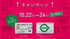 JRE POINTポイントアップキャンペーン開催!!