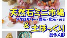 天然石アクセサリー・インテリア、および創作人形の展示販売